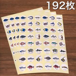 魚 ごほうびシール ご褒美シール 192枚