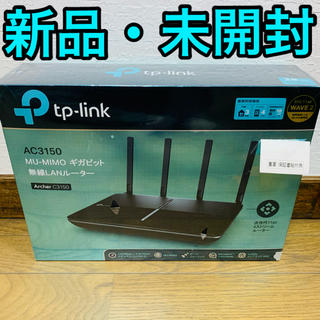 tp-link Archer AC3150 無線LANルーター 新品未開封 親機