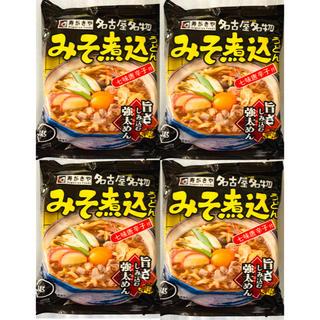 【♡名古屋ご当地グルメ♡】味噌煮込みうどん 4食セット(麺類)