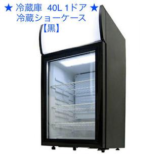 ★新品★ 冷蔵庫 1ドア 40L 冷蔵ショーケース 【黒】