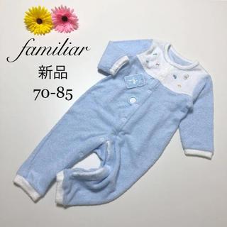 familiar - 新品!ファミリア ロンパース 70 長袖 刺繍 カバーオール ミキハウス