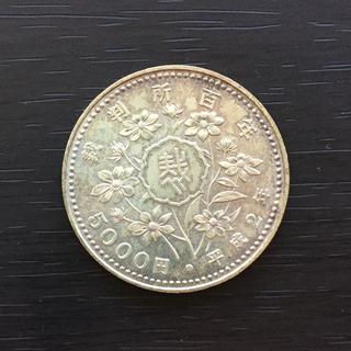 裁判所百年記念 5000円銀貨(その他)