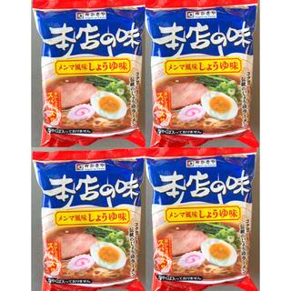【♡ご当地グルメ♡】本店の味(メンマしょうゆ味) 4ヶセット(麺類)