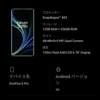 Oneplus8Pro 12GB 256GBモデル