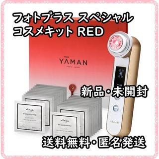 YA-MAN - 【新品未開封】フォトプラス スペシャルコスメキット RED