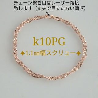 k10リング(PG) スクリューチェーンリング 10金 10k(リング)