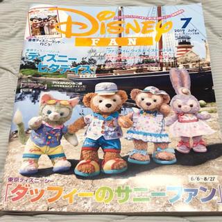 ディズニー(Disney)のDisney FAN (ディズニーファン) 2019年 07月号(ニュース/総合)