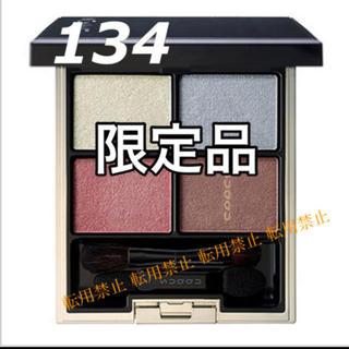 SUQQU - 新品未使用 スック 阪急限定 134 彩硝子 アイシャドウ 新品