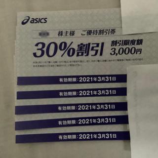 アシックス(asics)のアシックス株主優待 30%割引券5枚 (ショッピング)