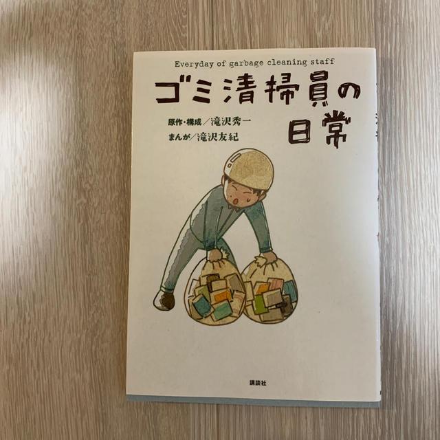 講談社(コウダンシャ)のゴミ清掃員の日常 エンタメ/ホビーの本(アート/エンタメ)の商品写真
