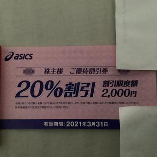 asics - アシックス株主優待 20%割引券 10枚