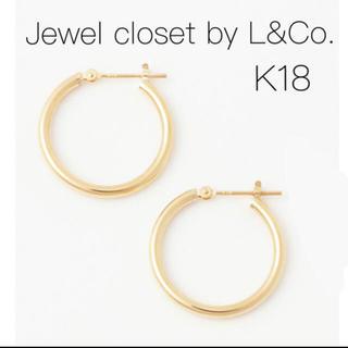 agete - 現行品【Jewel closet by L&Co.】K18フープピアス