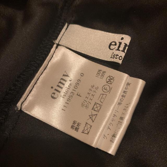 eimy istoire(エイミーイストワール)のeimy セットアップスカート レディースのスカート(ロングスカート)の商品写真