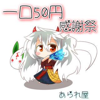 遊戯王 - 遊戯王 お楽しみオリパ☆ 30p