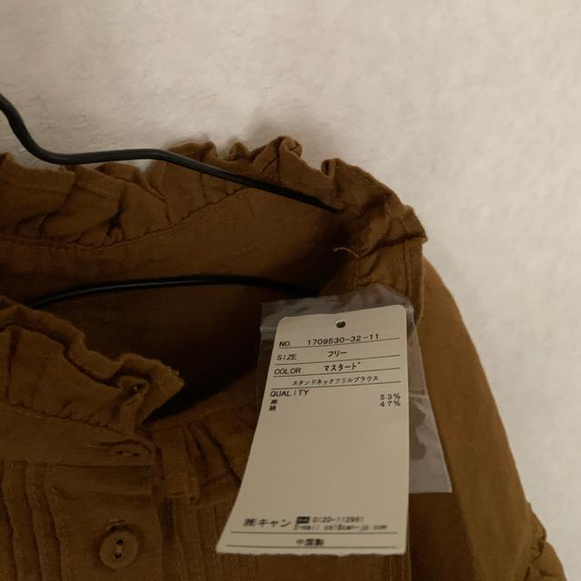 SM2(サマンサモスモス)のスタンドネックフリルブラウス レディースのトップス(シャツ/ブラウス(長袖/七分))の商品写真