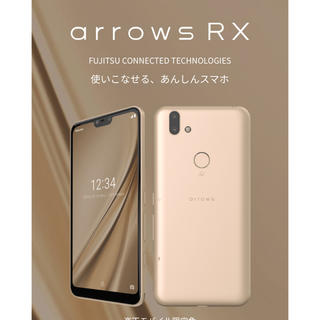 arrows - arrow rx 楽天モバイル SIMフリー スマホ アロー
