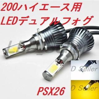 200系ハイエース用 LED切替デュアルフォグランプ 白/黄
