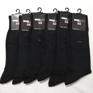 ミチコロンドン(MICHIKO LONDON)の6足 黒 グンゼ メンズ ミチコロンドン ビジネスソックス 靴下 A(ソックス)