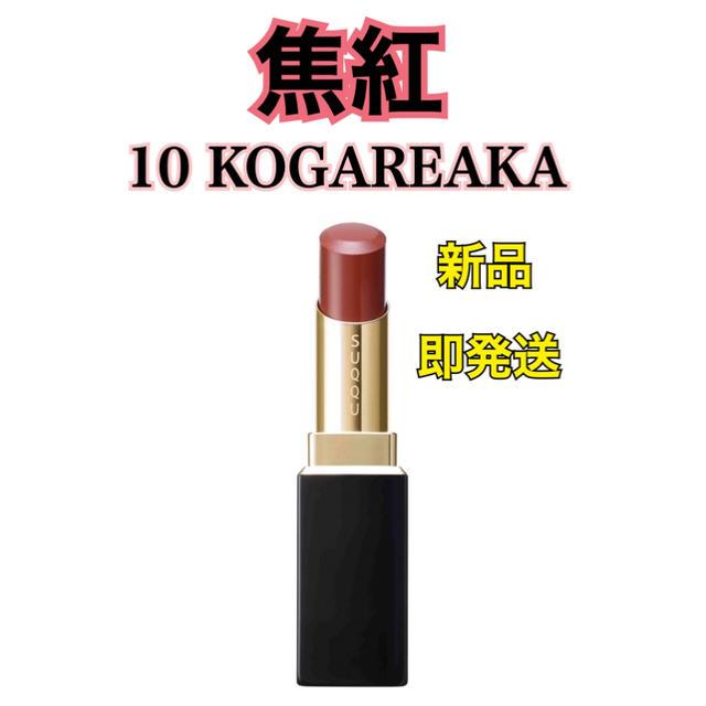 SUQQU(スック)の箱付き新品 SUQQU モイスチャー リッチ リップ スティック 焦紅 10 コスメ/美容のベースメイク/化粧品(口紅)の商品写真
