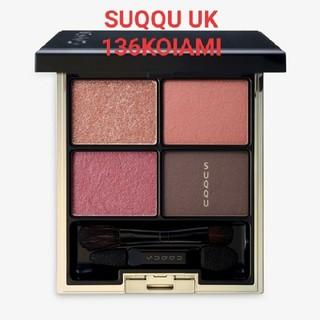 SUQQU - SUQQU UK 限定品プレホリデーコレクション2020デザイニングカラ