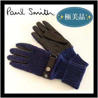ポールスミス(Paul Smith)の【美品】ポールスミス ウール&レザー グローブ◽️手袋◽️メンズ◽️(手袋)