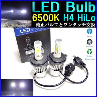 爆光 H4 LEDヘッドライト 6500K ワンタッチ取付 オールインワン