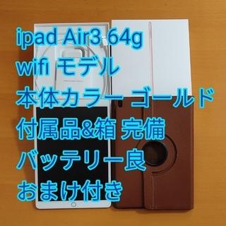 iPad - 美品 ipad Air 3 64g Wi-Fiモデル  ゴールド おまけ付き