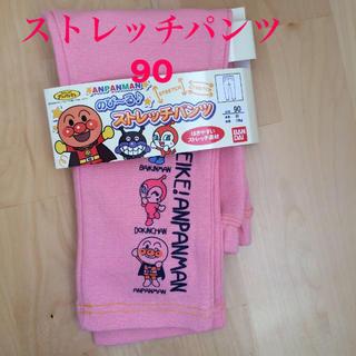 アンパンマン - 【新品】90 アンパンマン ストレッチパンツ 長ズボン