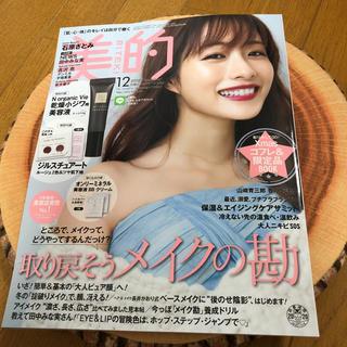 小学館 - 最新号 美的 BITEKI 12月号 雑誌のみ