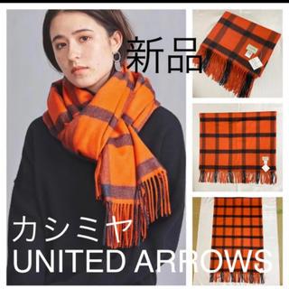 UNITED ARROWS - 新品未使用◆UNITED ARROWS◆カシミヤ チェック 大判 ストール