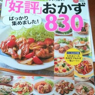ガッケン(学研)の『好評』ばっかり集めましたおかず830品✨美品!(料理/グルメ)