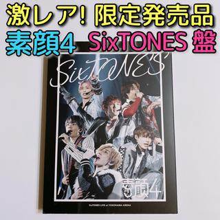 素顔4 SixTONES盤 DVD 美品! SnowMan ジャニーズJr.