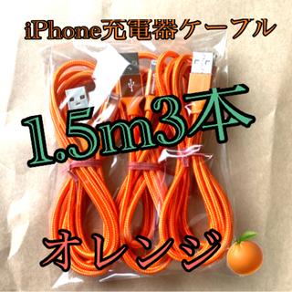 アイフォーン(iPhone)のiPhone充電器ケーブル1.5mm3本 オレンジ(バッテリー/充電器)