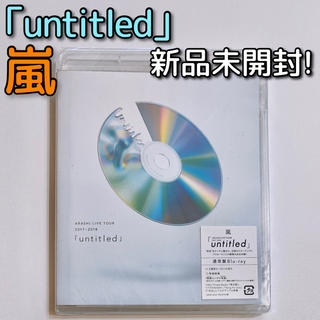 嵐 - 嵐 LIVE untitled ブルーレイ 通常盤 新品未開封! 大野智 櫻井翔