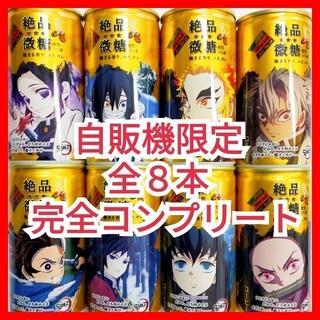 ダイドー   鬼滅の刃コラボ缶コーヒー   絶品微糖   全8缶完全コンプリート
