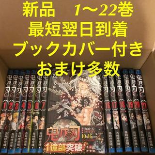 集英社 - 鬼滅の刃 全巻セット 1〜22巻 ブックカバー