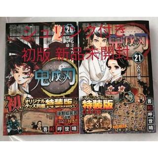 鬼滅の刃 20巻 21巻 特装版セット 初版 ポストカード シール 特装版