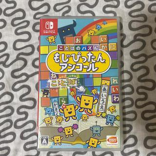 Nintendo Switch - ことばのパズル もじぴったんアンコール Switch