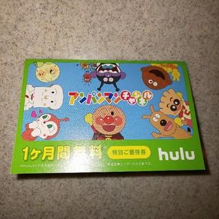 Hulu 無料チケット