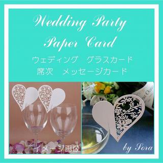 10枚♡ウェディング  パーティ 席札 ネームカード  ハート ホワイト(カード/レター/ラッピング)