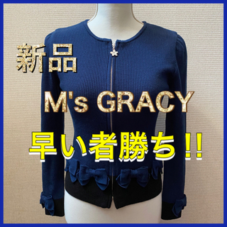 エムズグレイシー(M'S GRACY)の新品 M's GRACY    おりぼん付き カーディガン(カーディガン)