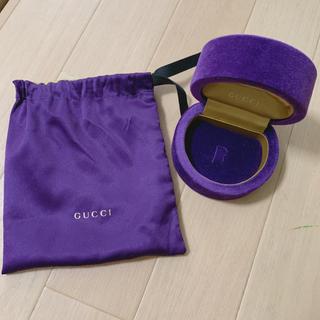 グッチ(Gucci)の指輪ケース(ラッピング/包装)