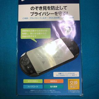 プレイステーションヴィータ(PlayStation Vita)のプライバシーフィルター PS Vita PCH-2000 のぞき見防止 指紋防止(その他)