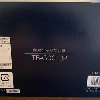 ツインバード(TWINBIRD)のTB-G001JP(ボディマッサージグッズ)