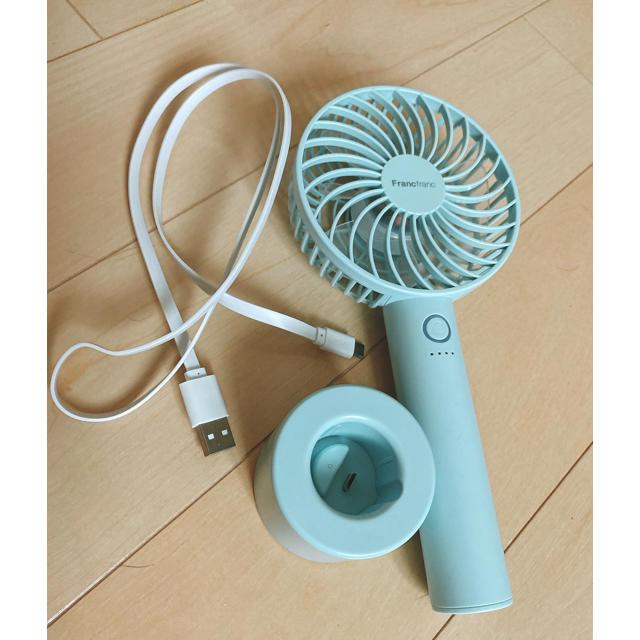 Francfranc(フランフラン)のFrancfranc 手持ち扇風機 スマホ/家電/カメラの冷暖房/空調(扇風機)の商品写真