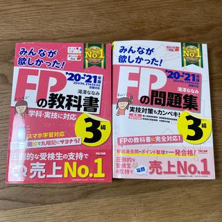 TAC出版 - FPの教科書3級+問題集3級 FP3級2冊セット