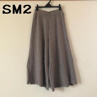 SM2 - SM2 サマンサモスモス  ニットワイドパンツ FREE 美品