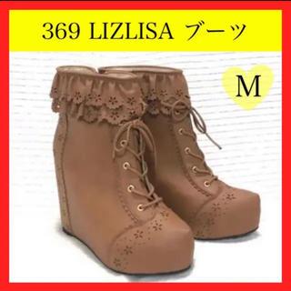 リズリサ(LIZ LISA)の369 リズリサ インソール レースアップ 編み上げ ブーツ M 23.5(ブーツ)