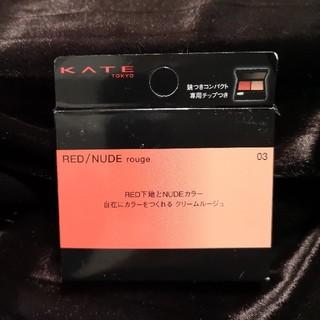 ケイト(KATE)のkate 新作クリームルージュ★レッドヌードルージュ(03)(口紅)