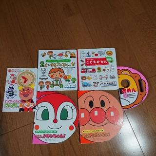 アンパンマン(アンパンマン)のアンパンマン絵本 (絵本/児童書)
